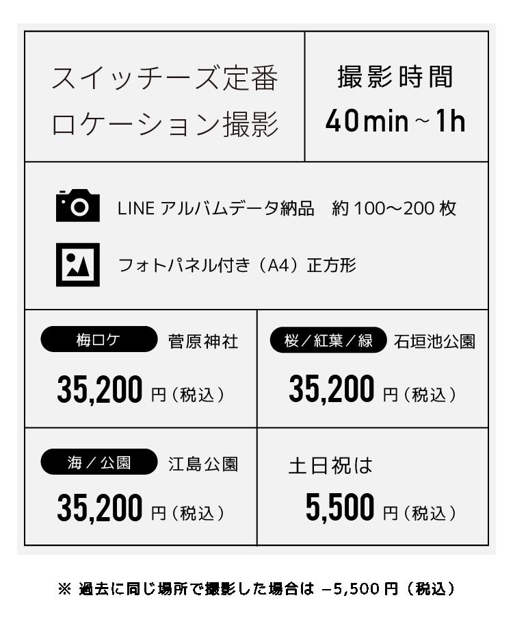 出張撮影 マタニティ・誕生日・成長記録・家族写真